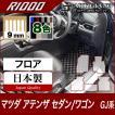 マツダ アテンザ フロアマット (セダン ワゴン) GJ (H24年11月〜) MAZDA