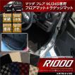 マツダ フレア MJ34S フロアマット+トランクマット(ラゲッジマット) 3枚組 ('12年10月〜)  R1000