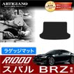 スバル BRZ ZC6 トランクマット(ラゲッジマット) 1枚 ('12年3月〜)  R1000
