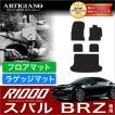 スバル BRZ ZC6 フロアマット+トランクマット(ラゲッジマット) 5枚組 ('12年3月〜)   R1000