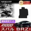 スバル BRZ ZC6 運転席用フロアマット 1枚 ('12年3月〜)  R1000
