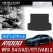 スバル WRX S4 STI トランクマット(ラゲッジマット) H26年8月〜 SUBARU