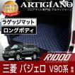 三菱 MITSUBISHI パジェロ V90系 トランクマット ロングボディ専用