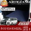 ダイハツ タント タントカスタム LA600S 610S ラゲッジマット (H25年10月〜)