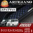 ダイハツ タント タントカスタム LA600S 610S ステップマット 2枚組 (H25年10月〜)
