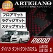 タント タントカスタム LA600S 610S フロアマット ラゲッジマット ステップマット (H25年10月〜)