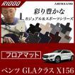 メルセデス ベンツ GLA X156 右ハンドル フロアマット 5枚組 ('14年5月〜)  R1000