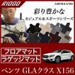 メルセデス ベンツ GLA X156 右ハンドル フロアマット+トランクマット(ラゲッジマット) 6枚組 ('14年5月〜)  R1000