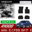 MINI F55(2014年10月〜) 4枚組