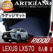 レクサス LX570 URJ201W 8人乗 トランクマット(ラゲッジマット) 1枚 (H27年9月〜)  R1000