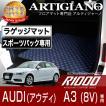 アウディ A3 アウトバック 8V ラゲッジマット H25年9月〜 R1000シリーズ