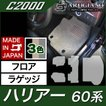 トヨタ ハリアー フロアマット トランクマット 60系 (H25年12月〜) 現行型 TOYOTA