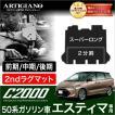 トヨタ エスティマ 50系 セカンドラグマット スーパーロング2分割タイプ 現行型 TOYOTA