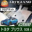 トヨタ プリウス 50系 フロアマット H27年12月〜  C2000シリーズ