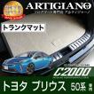 トヨタ プリウス 50系 トランクマット(ラゲッジマット) H27年12月〜  C2000シリーズ