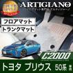 トヨタ プリウス 50系 フロアマット+トランクマット(ラゲッジマット) H27年12月〜  C2000シリーズ