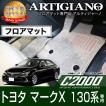 トヨタ マークX GRX130系 フロアマット H21年10月〜 C2000