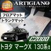 トヨタ マークX GRX130系 フロアマット トランクマット(ラゲッジマット) H21年10月〜 C2000