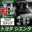 トヨタ シエンタ フロアマット ステップマット エントランスマット 170系 現行型 TOYOTA