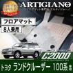 トヨタ 100系ランドクルーザー ('98年01月〜)  *8人 フロアマット TOYOTA