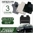 トヨタ エスクァイア セカンドラグマットスーパーロング2分割 ガソリン車 ハイブリッド HV車 (H26年10月〜)