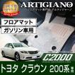 トヨタ クラウン 200系  フロアマット ※ガソリン車のみH20年02月〜 TOYOTA