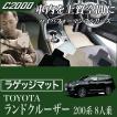 200系 ランドクルーザー 後期(H24年月〜)専用 トランクマット