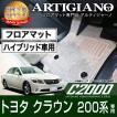 トヨタ クラウン 200系 フロアマット ※ ハイブリッド HV車 のみ H20年5月〜 TOYOTA