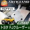 トヨタ FJクルーザー GSJ15W  フロアマット  H22年12月〜 TOYOTA