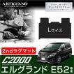 日産 NISSAN エルグランド E52 セカンド ラグマット L(ロング) H22年8月〜