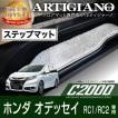 ホンダ オデッセイ RC1/RC2 ステップマット ロングサイズ H25年11月〜 C2000シリーズ
