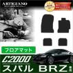 スバル BRZ ZC6 フロアマット 4枚組 ('12年3月〜)  C2000