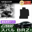 スバル BRZ ZC6 運転席用フロアマット 1枚 ('12年3月〜)  C2000