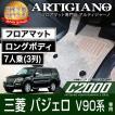 三菱 MITSUBISHI パジェロ V90系 フロアマット ロングボディ 7人乗(3列)