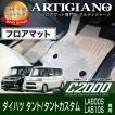 ダイハツ タント タントカスタム LA600S 610S フロアマット (H25年10月〜)