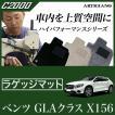 メルセデス ベンツ GLA X156 トランクマット(ラゲッジマット) 1枚 ('14年5月〜)  C2000