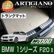 BMW 1シリーズ F20 トランクマット(ラゲッジマット)  '11年9月〜