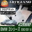 BMW 3シリーズ E90 /E91 セダン・ツーリング 右ハンドル フロアマット 2005年5月〜  C2000