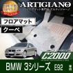 BMW 3シリーズ E92 クーペ 右ハンドル フロアマット2006年10月〜  C2000