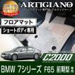 BMW 7シリーズ E65 セダン ショートボディ 前期型 フロアマット H13年10月〜 C2000シリーズ