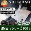 BMW 7シリーズ F01 セダン ショートボディ 右ハンドル フロアマット H21年3月〜 C2000シリーズ