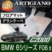 BMW 6シリーズ グランクーペ F06 フロアマット ※右ハンドルのみ  '12年6月〜