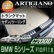 BMW 5シリーズ F10 トランクマット セダン (2010年3月〜)