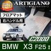 BMW X3 F25 フロアマット 5枚組 右ハンドル専用
