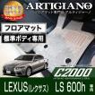 レクサス LS フロアマット LS600h 標準ボディ LEXUS