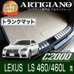 レクサス LS トランクマット LS460 LEXUS