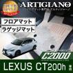 レクサス CT200h フロアマット トランクマットセット