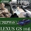 レクサス GS フロアマット 10系 2WD 4WD LEXUS
