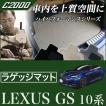レクサス GS トランクマット 10系 2WD LEXUS