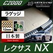 レクサス NX トランクマット(ラゲッジ マット) LEXUS